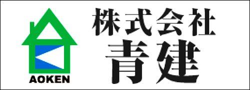 株式会社 青建